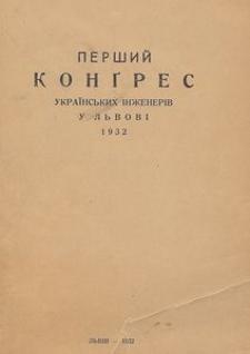 Persij Kongres Ukrains'kih Inzeneriv v dnah 15 i 16 trabna 1932 u L' vovi