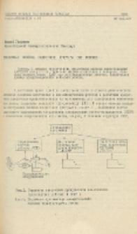 Dialogovaâ sistema podgotovki programm dla robotov