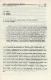 Osobennosti organizacii remonta moŝnyh lentočnyh konvejerov na ugolʹnyh razrezah