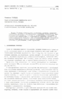 Avtomatizaciâ inženerno-tehničeskih rasčetov v konstrukcionnoj podgotovke proizvodstva