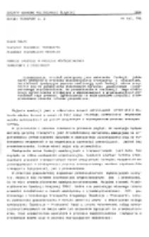Funkcje spedycji w procesie współdziałania transportu z otoczeniem