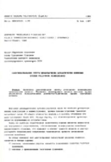 Soveršenctvovanie uprugo-dissipativnyh harakteristik bintovyx pružin ressornovo podvešivaniâ